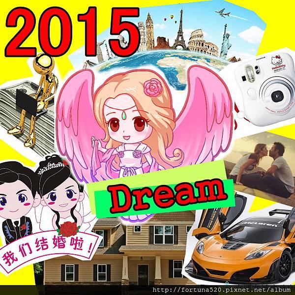2015 夢想版