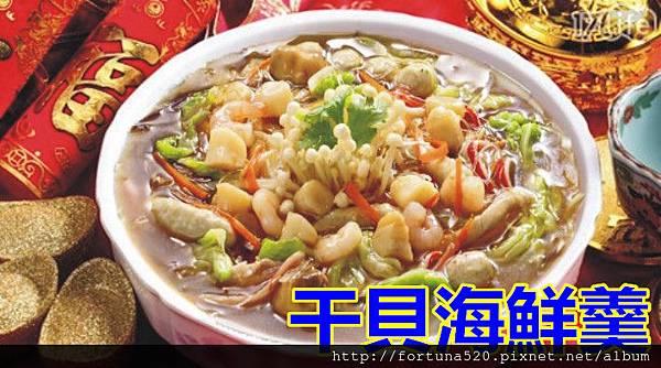 干貝海鮮羹