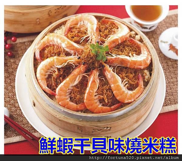鮮蝦干貝味燒米糕