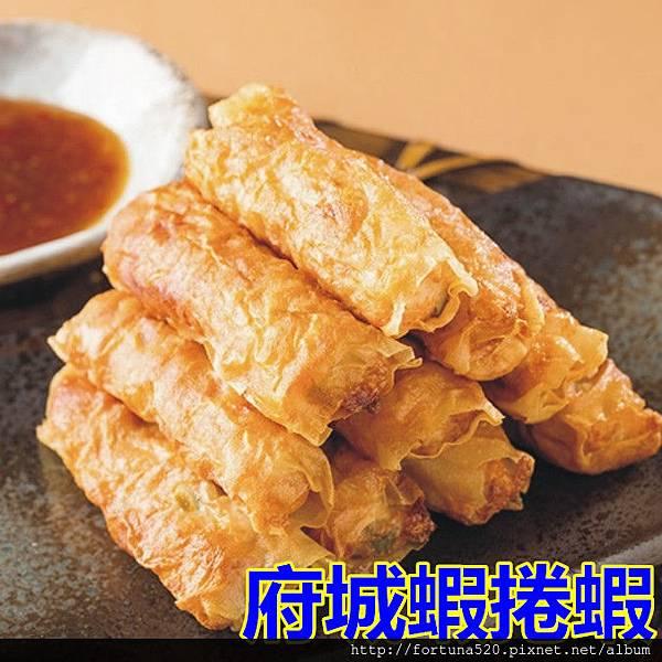 府城蝦捲蝦