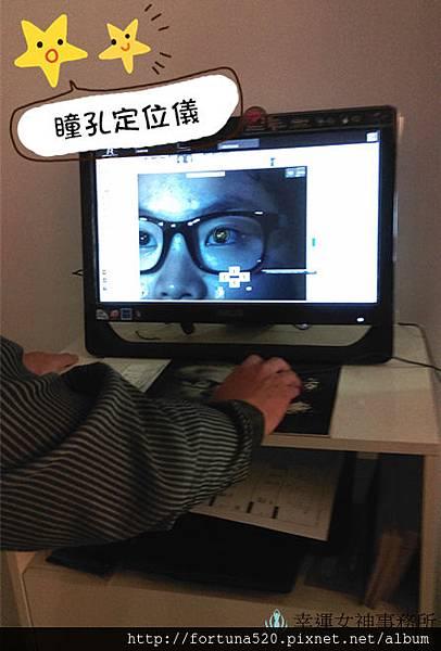 瞳孔定位儀