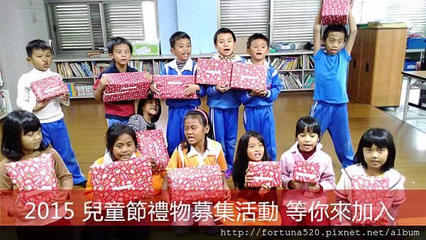 2015 兒童節禮物募集活動
