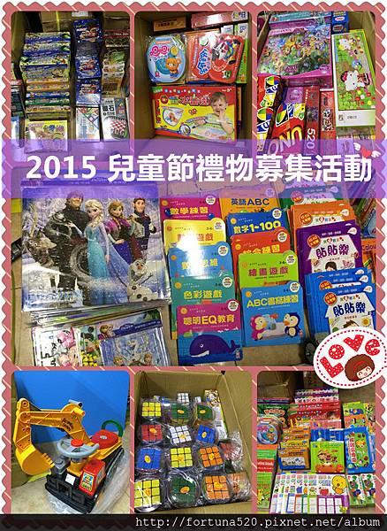2015兒童節禮物