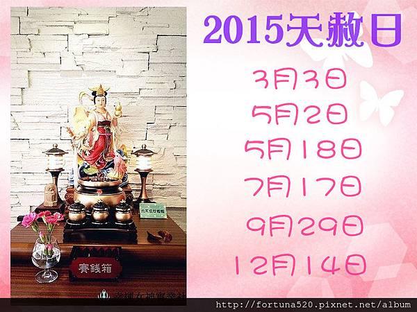 2015天赦日