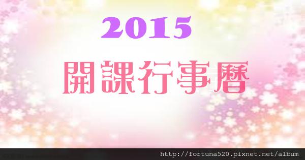 2015開課行事曆封面