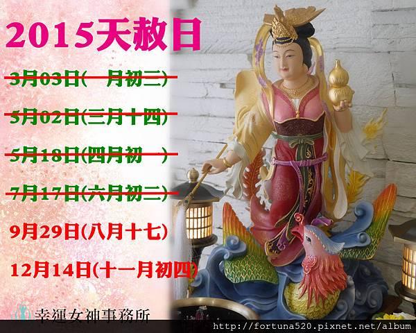 2015 天赦日時間表