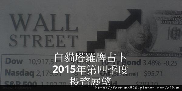 白貓塔羅牌占卜2015年第四季度的投資展望