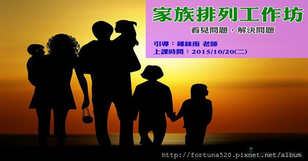 家族排列工作坊20151020