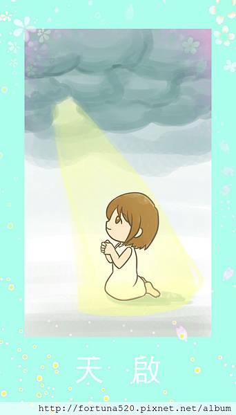 01_天啟1 copy