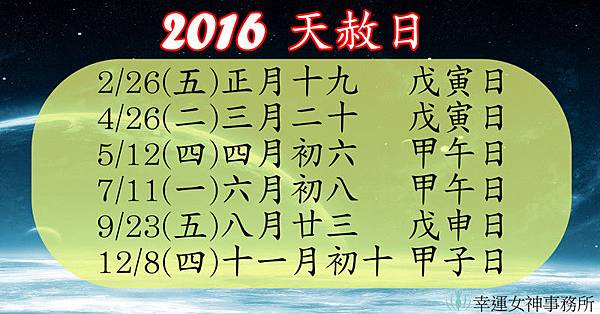 2016天赦日.jpg