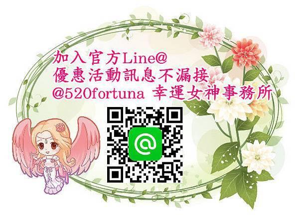 加入Line@.jpg