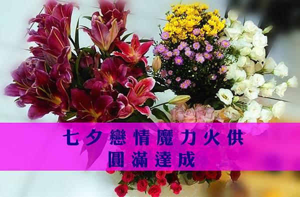 0809七夕火供.jpg
