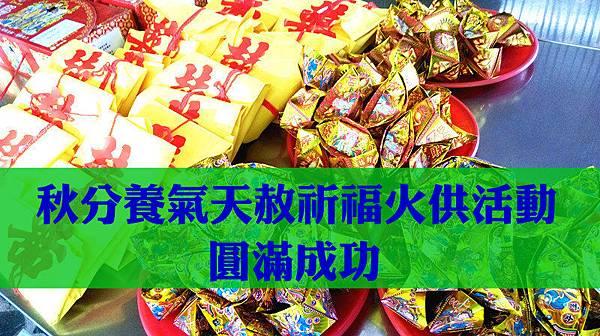 秋分養氣天赦祈福包裹火供 封面.jpg
