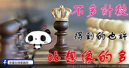 chess-1483735_1280_副本.jpg
