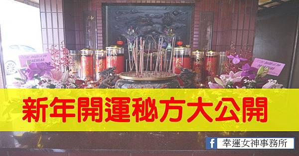 新年開運秘方大公開-天赦日