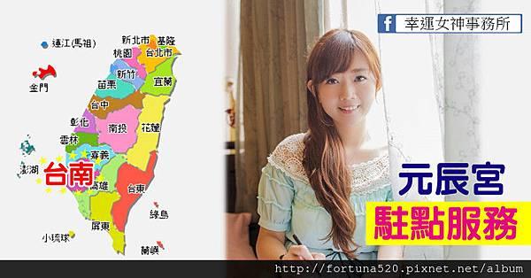台南駐點服務封面.jpg