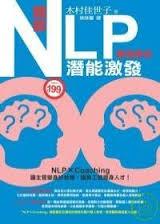絲雨老師 NLP 木村佳世子.jpg