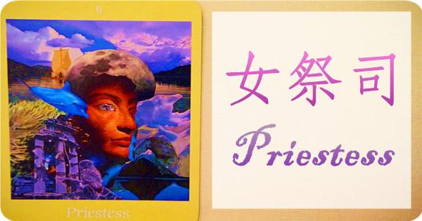 領航者塔羅-女祭司