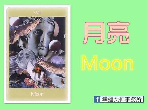 領航者塔羅-月亮