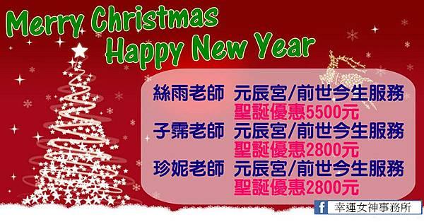 聖誕好禮迎新年活動方案