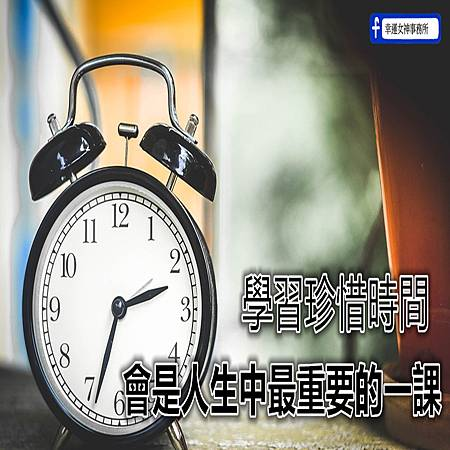clock-650753_960_720_副.jpg