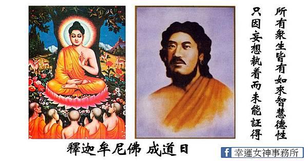 十二月初八釋迦牟尼佛成道日