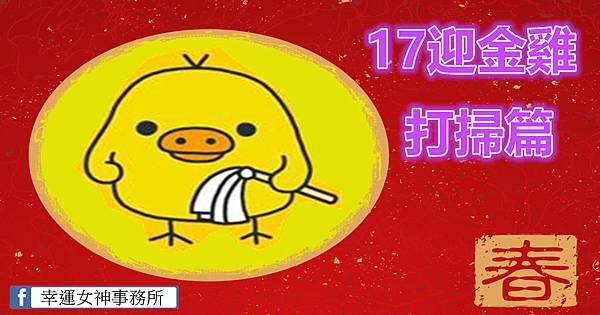17迎金雞-打掃篇.jpg