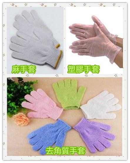 手套類.jpg