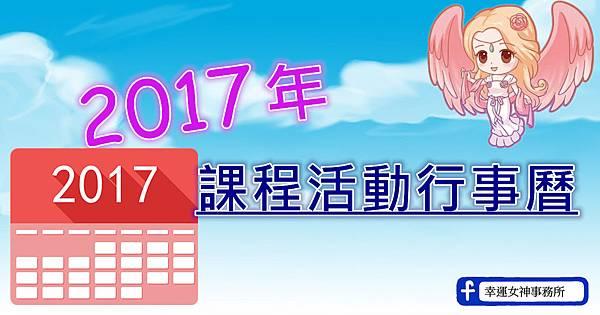 2017課程活動行事曆.jpg