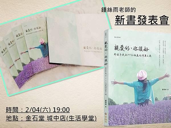 絲雨老師 新書發表會《親愛的,你很好:那些年我和PTSD相處的奇異之旅》