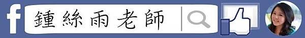 鍾絲雨老師 FB 元辰宮 看元神 前世今生 塔羅牌占卜.jpg