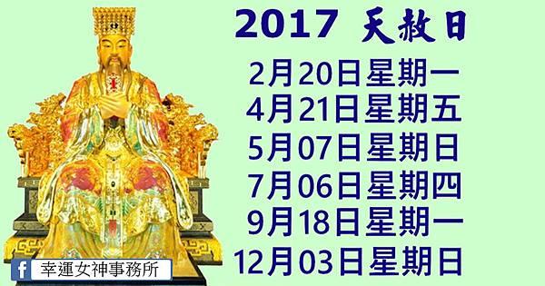 2017天赦日