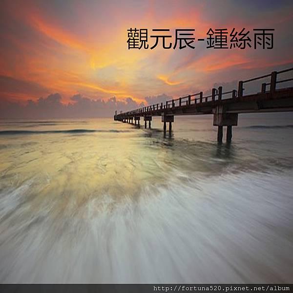 0168鍾絲雨元辰宮_副本.jpg