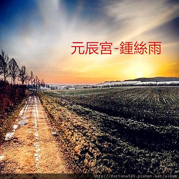 0155鍾絲雨元辰宮_副本.jpg