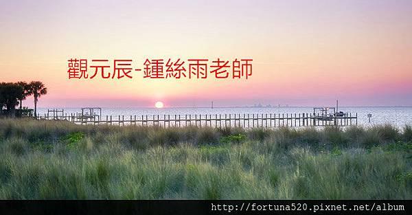 0230鍾絲雨元辰宮_副本.jpg