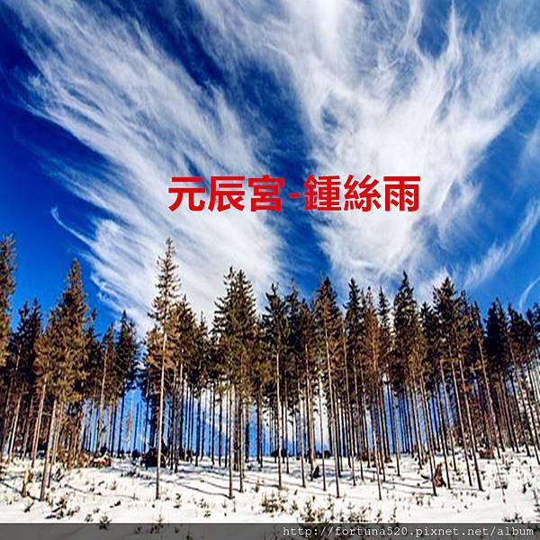 0250鍾絲雨元辰宮_副本.jpg
