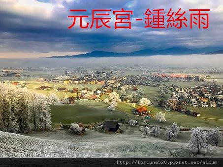 0261鍾絲雨元辰宮_副本.jpg