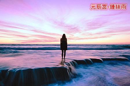 元辰宮-鍾絲雨