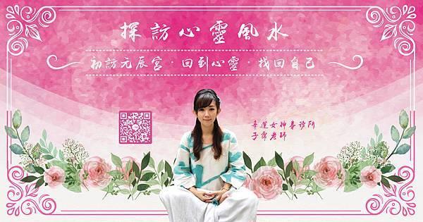 幸運女神事務所 2017探訪心靈風水分享會 元辰宮