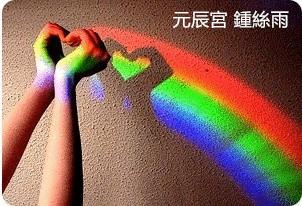 元辰宮 鍾絲雨
