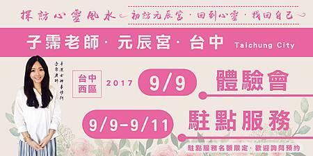 WeChat 圖片_20170816203854_副本.jpg