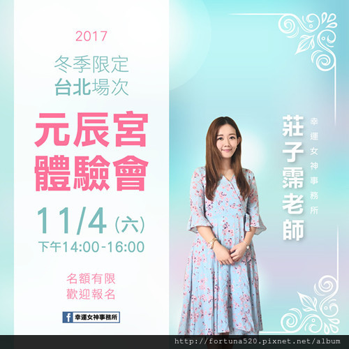 20171104小璦分享會-line_副本_副本.jpg