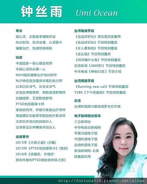 新加坡钟丝雨元辰宫课程
