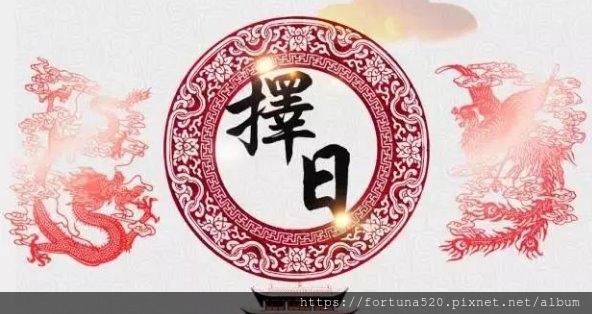元辰宮守護神-擇日