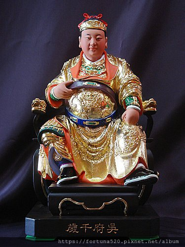元辰宮守護神-吳府千歲