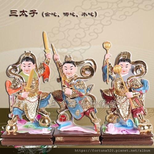 元辰宮守護神-三太子1