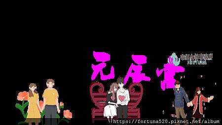 元辰宮招桃花守護神.png