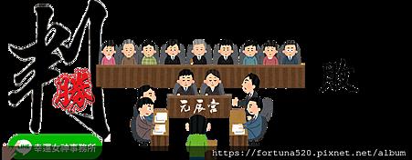 元辰宮_官司化解_補運.png