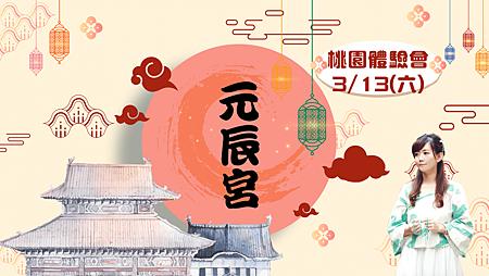 體驗會_桃園_20210313.png