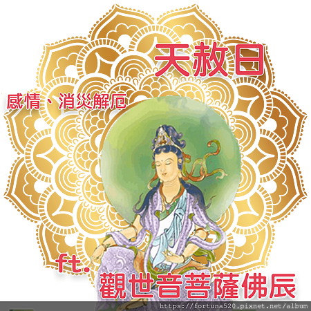 20210331 天赦日_方.png